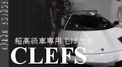 超高級車専用自動車用毛ばたき CLEFS(クレフス)